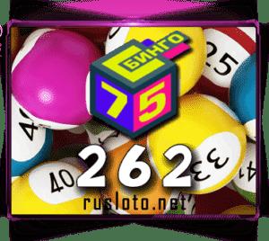 Бинго 75 - Тираж 262