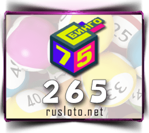 Бинго 75 - Тираж 265