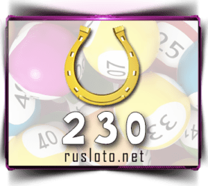 Проверить билет Золотая подкова тираж 230