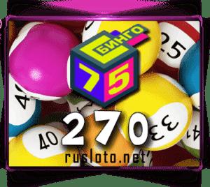 Бинго 75 - Тираж 270