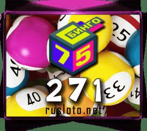 Бинго 75 - Тираж 271