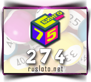 Бинго 75 - Тираж 274