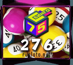 Бинго 75 - Тираж 276