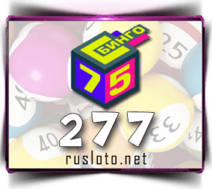 Бинго 75 - Тираж 277