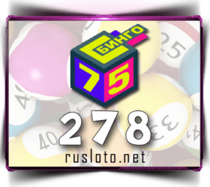 Бинго 75 - Тираж 278