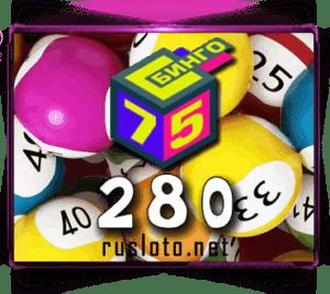 Бинго 75 - Тираж 280
