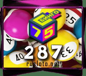 Бинго 75 - Тираж 287