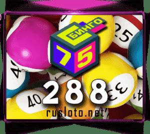 Бинго 75 - Тираж 288