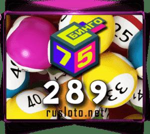 Бинго 75 - Тираж 289