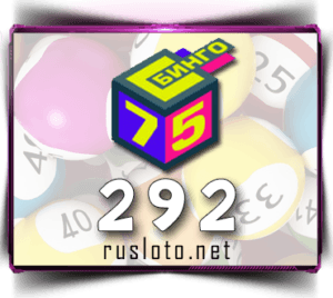 Бинго 75 - Тираж 292