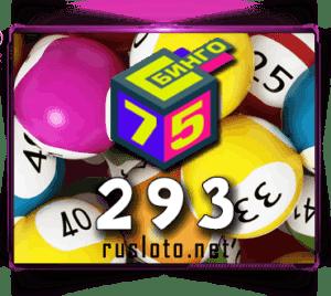Бинго 75 - Тираж 293