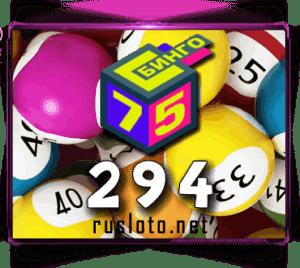 Бинго 75 - Тираж 294