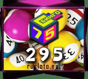 Бинго 75 - Тираж 295