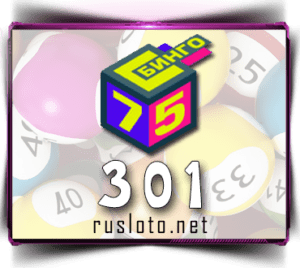 Бинго 75 - Тираж 301
