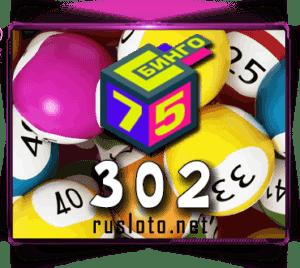 Бинго 75 - Тираж 302