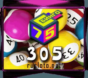 Бинго 75 - Тираж 305