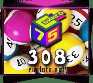Бинго 75 - Тираж 308