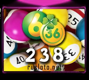 Лотерея 6 из 36 - Тираж 238