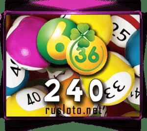 Лотерея 6 из 36 - Тираж 240