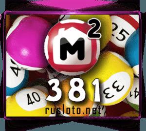 Жилищная лотерея - Тираж 381