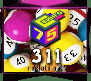 Бинго 75 - Тираж 311