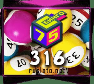 Бинго 75 - Тираж 316