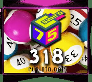 Бинго 75 - Тираж 318