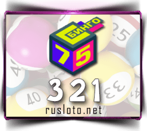 Бинго 75 - Тираж 321