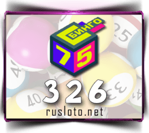 Бинго 75 - Тираж 326