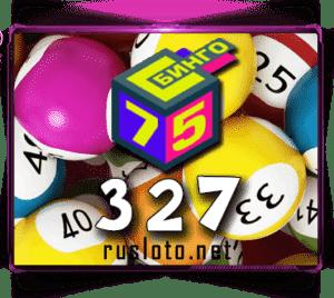 Бинго 75 - Тираж 327