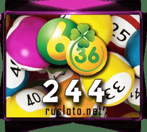 Лотерея «6 из 36» - Тираж 244