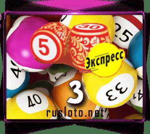 Русское лото экспресс - Тираж 3
