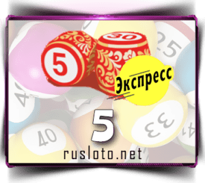 Русское лото экспресс - Тираж 5