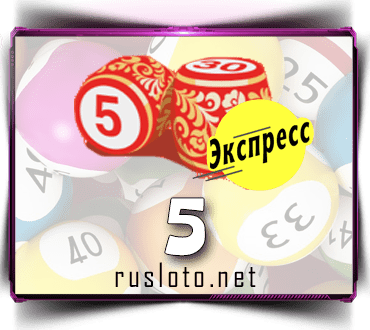 Русское лото экспресс тираж 5 проверить билет по номеру