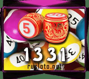 Проверить билет Русское лото тираж 1331 1
