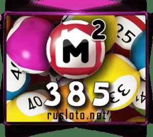 Жилищная лотерея - Тираж 385