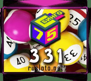 Бинго 75 - Тираж 331