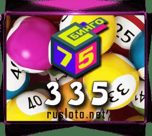 Бинго 75 - Тираж 335