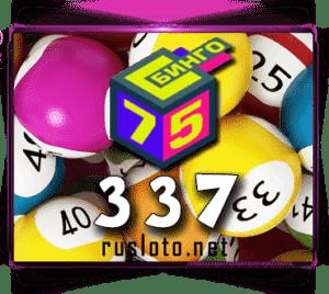 Бинго 75 - Тираж 337