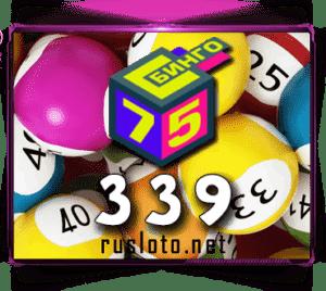 Бинго 75 - Тираж 339