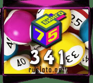 Бинго 75 - Тираж 341