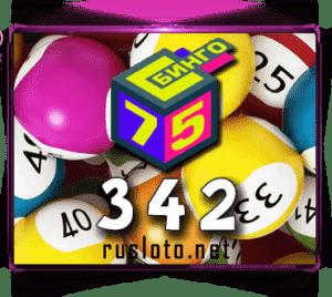 Бинго 75 - Тираж 342