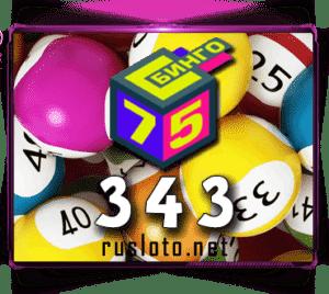 Бинго 75 - Тираж 343