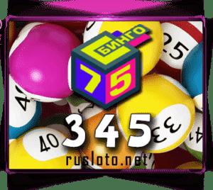 Бинго 75 - Тираж 345