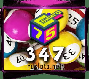 Бинго 75 - Тираж 347