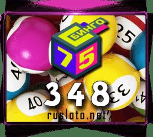 Бинго 75 - Тираж 348
