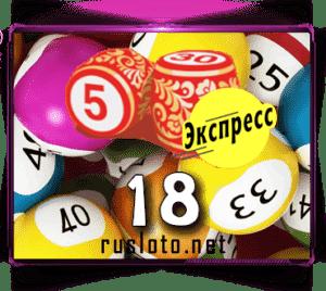 Русское лото экспресс - Тираж 18