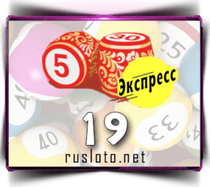 Русское лото экспресс - Тираж 19