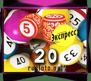 Русское лото экспресс - Тираж 20