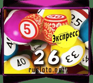 Русское лото экспресс - Тираж 26